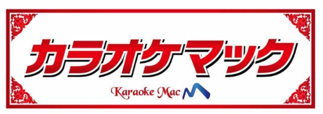 カラオケマック 久喜店の画像・写真
